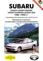 SUBARU LEGACY 1990-1998 гг. Руководство по ремонту   купить