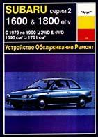 Subaru 2 серии 1979-1990 гг. Руководство по ремонту   купить