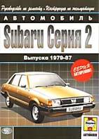 Subaru 2 серии 1979-1987 гг. Руководство по ремонту   купить