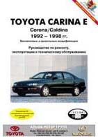 Toyota Carina E 1992-1998 гг. Руководство по ремонту   купить