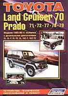 Toyota Land Cruiser 70 Prado 1985-1996 гг. Руководство по ремонту   купить