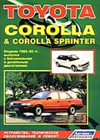 Toyota Corolla & Corolla Sprinter 1983-1992 гг. Руководство по ремонту   купить