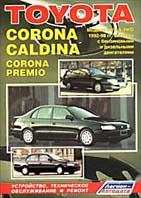 Toyota Corona/Caldina 1992-1998 гг. Руководство по ремонту   купить