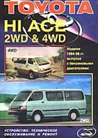 Toyota Hi-Ace 1984-1998 гг. Руководство по ремонту   купить