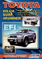 TOYOTA Hilux, Surf, 4Runner 1988-1999 гг. Руководство по ремонту   купить