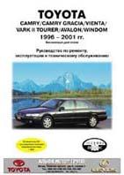 Toyota Camry/Camry Gracia/Vienta/Vark II Tourer/Avalon/Windom 1996-2001 гг. Руководство по ремонту   купить