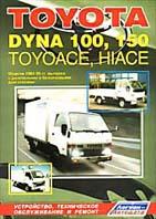 Toyota Dyna 100, 150, Toyoace, Hi-Ace 1984-1995 гг. Руководство по ремонту   купить