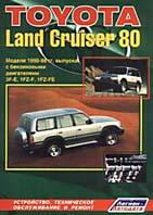 Toyota Land Cruiser 80 1990-1998 гг. Руководство по ремонту (бензин)   купить