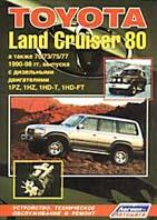 Toyota Land Cruiser 80 1990-1998 гг. Руководство по ремонту (дизель)   купить