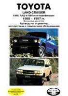 Toyota Land Cruiser 1980-1997 гг. Руководство по ремонту   купить