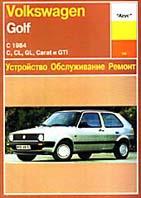 Volkswagen Golf с 1984 г. Руководство по ремонту   купить