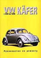 Volkswagen Kafer 1960-1986 ��. ����������� �� �������   ������