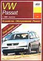 Volkswagen Passat с 1988 г. Руководство по ремонту   купить