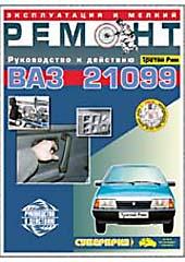 ����������� � �������� ���-21099 ������������ � ������ ������ (�����-�����, ������� �����)  ������� �.�., �������� �.�. ������