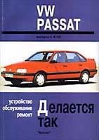 Volkswagen Passat B5/Syncro V6 с 1996 г. Руководство по ремонту   купить