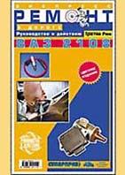 Руководство к действию ВАЗ-2108 Экспресс-ремонт (цветное)   купить