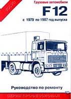 VOLVO F12 1979-1987 гг. Руководство по ремонту   купить
