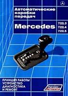 Автоматические коробки передач Mercedes 722.3, -722.4, -722.5 Принцип работы, устройство, диагностика и ремонт   купить