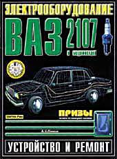 Электрооборудование автомобиля ВАЗ-2107 (цветной альбом)   купить
