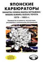 Японские карбюраторы Руководство по ремонту, эксплуатации, регулировке и техническому обслуживанию   купить