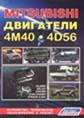 Mitsubishi Двигатели 4М40, 4D56 Руководство по ремонту   купить