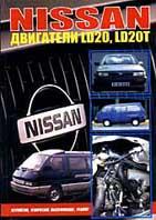 Nissan двигатели LD20, LD20T Руководство по ремонту   купить
