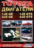 Toyota Двигатели 1JZ-GE, 2 JZ-GTE Руководство по ремонту   купить