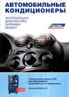 Автомобильные кондиционеры Эксплуатация, диагностика, заправка, ремонт   купить
