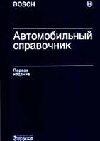 Автомобильный справочник Серия `BOSCH` 2-е издание  Пятков К.Б. купить
