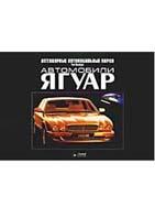 Автомобили `Ягуар` Легендарные автомобильные марки   купить