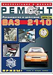 Руководство к действию ВАЗ-2110 Эксплуатация и мелкий ремонт (черно-белое, цветные схемы)   купить