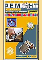 Руководство к действию ВАЗ-2108 Экспресс-ремонт (черно-белое, цветные схемы)   купить