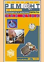 Руководство к действию ВАЗ-2109 Экспресс-ремонт (черное-белое, цветные схемы)   купить
