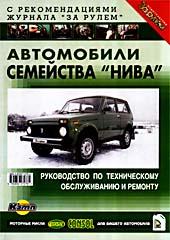 Автомобили семейства `Нива` Руководство по техническому обслуживанию и ремонту (ч/б, цв/сх)   купить