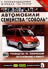 Автомобили семейства `Соболь` Руководство по техническому обслуживанию и ремонту (ч/б, цв/сх)   купить