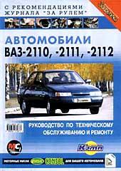 Автомобили семейства ВАЗ 2110, -2111, -2112 Руководство по техническому обслуживанию и ремонту (ч/б, цв/сх)   купить