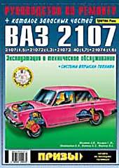 ВАЗ 2107 Руководство по ремонту + каталог запасных частей (черно-белое, цветные схемы)    купить