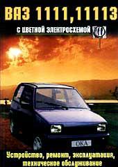 ВАЗ-1111, -13 Цветное руководство по ремонту  Косарев С.Н. купить