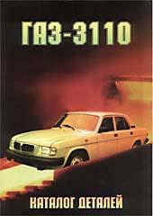 Каталог деталей ГАЗ 3110 (ч/б)   купить