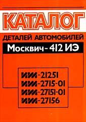 Каталог деталей Москвич-412 ИЭ   купить
