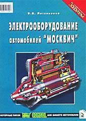 Электрооборудование автомобиля Москвич (ч/б)   купить