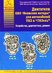 Двигатели УАЗ и ГАЗель (Волжские моторы, ч/б)   купить