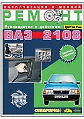Руководство к действию ВАЗ 2108 Эксплуатация и мелкий ремонт (цветной)   купить