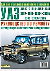 УАЗ Цветное руководство по ремонту   купить