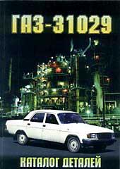 Каталог деталей ГАЗ 31029 (ч/б)   купить