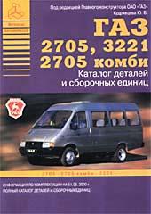 Каталог деталей ГАЗ-2705, 3221 комби (ч/б)  под ред. Кудрявцева купить
