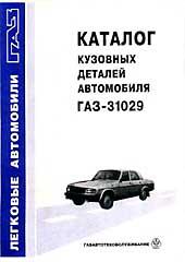 Каталог деталей автомобиля ГАЗ 31029 (кузов, ч/б)   купить