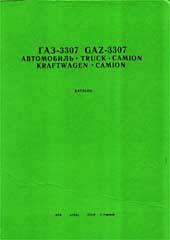 Каталог деталей ГАЗ 3307 (на 5-ти языках, ч/б)   купить