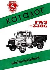 Каталог деталей ГАЗ 3306 (ч/б)   купить