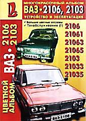 ВАЗ 2106 - 21061 Цветное руководство по ремонту   купить
